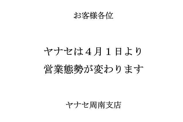 ヤナセの営業態勢改定のお知らせ