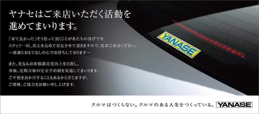 ヤナセはご来店いただく活動を進めてまいります。
