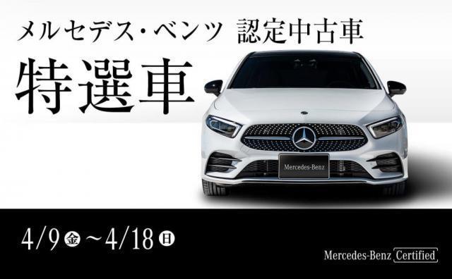 【 特選車 】全国キャンペーンSALEのご案内!(4/9~4/18)