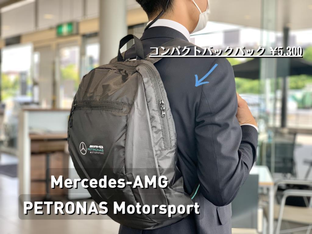 Mercedes-AMG コンパクトバックパック