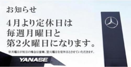 ◆定休日変更のお知らせ◆