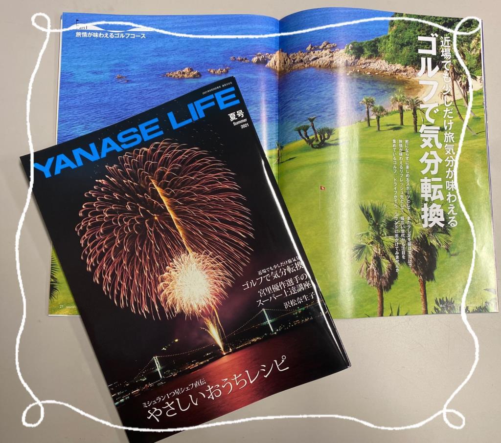 『YANASE LIFE 夏号』