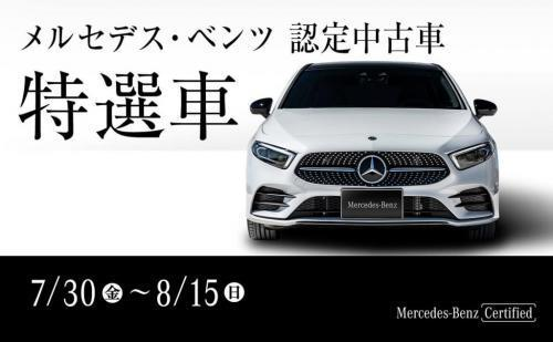 本日より特選車SALE始まります!!