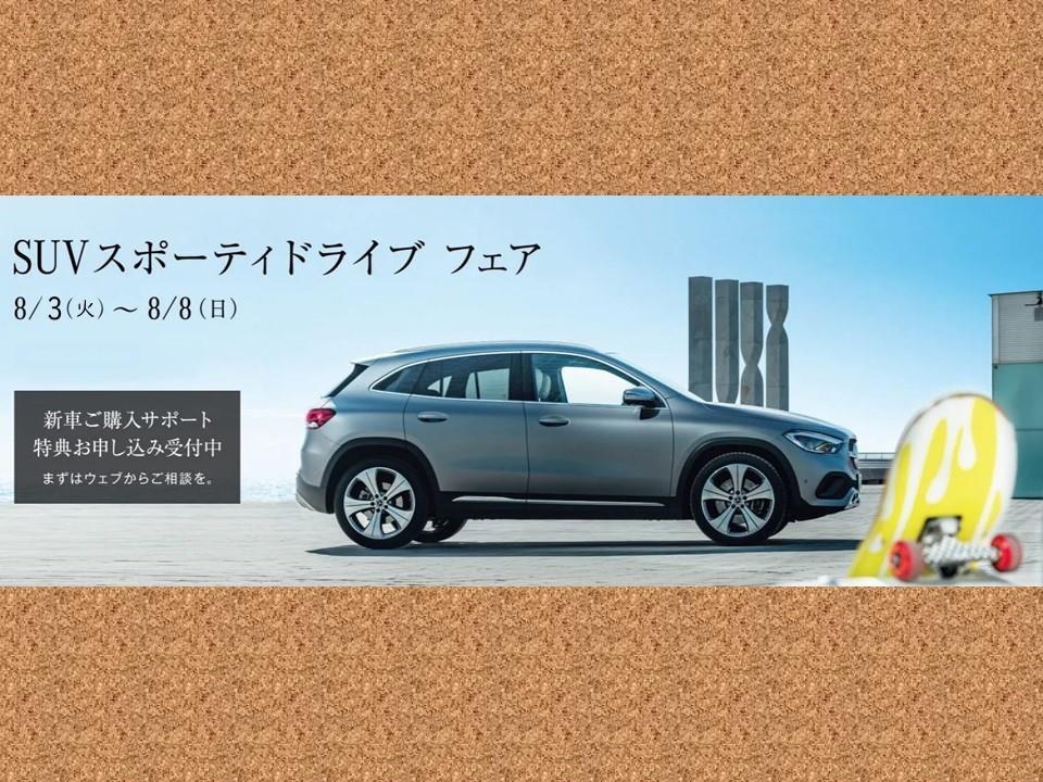 「SUVスポーティドライブ フェア」スタート!