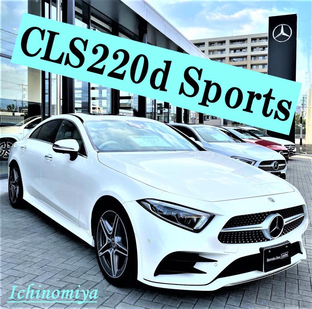 CLS220d Sports が入荷しました!