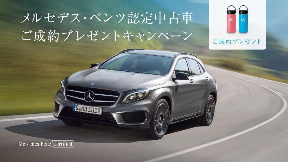 「Mercedes-Benz  Hydro Flask ステンレスボトル」いよいよ今月末まで!