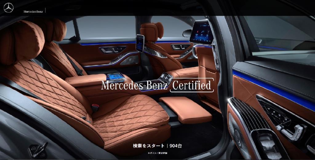 Mercedes-Benz Certified 検索画面リニューアル!!!
