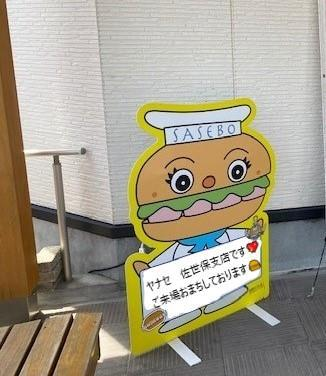 佐世保バーガー 食べてみんね(^^)/