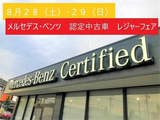 8/28(土).29(日)は【メルセデス・ベンツ認定中古車レジャーフェア】を開催致します!!
