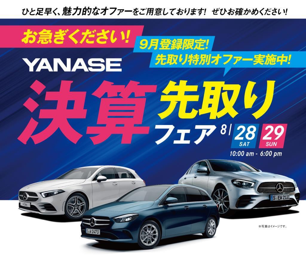 今週末は「YANASE 決算先取りフェア」!!