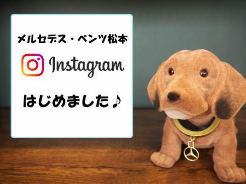 ヤナセ松本支店公式インスタグラム♪