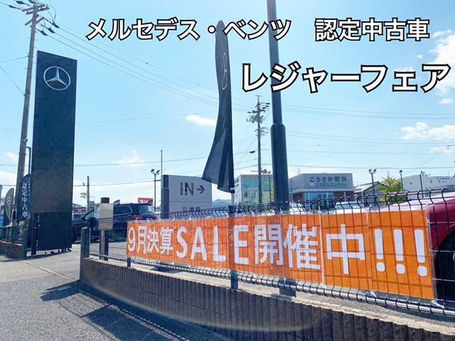 8/27(金)~9/23(木) 【9月全国キャンペーンSALE】 開催!!