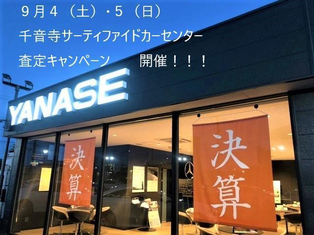 9/4(土)・5(日)は【千音寺サーティファイドカーセンター査定キャンペーン】開催!!