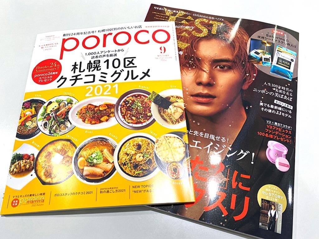 ◇ 雑誌新号入荷しました