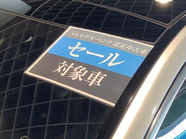 9/4(土)、9/5(日)はメルセデス・ベンツ認定中古車レジャーフェア