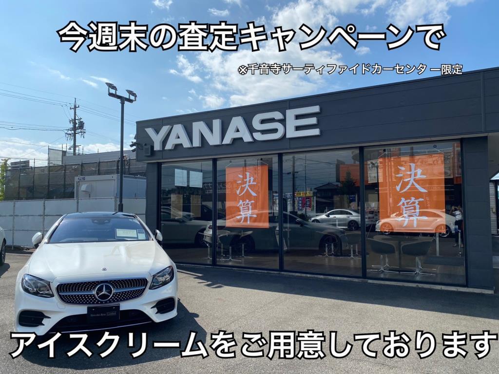 半期決算SALE!今週末もヤナセ千音寺サーティファイドカーセンターへ!!