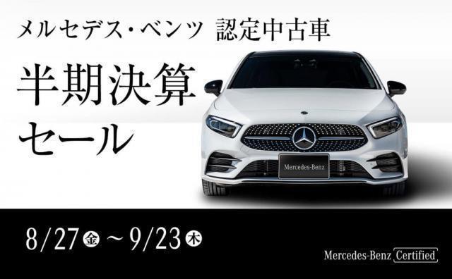 メルセデス・ベンツ認定中古車『半期決算SALE』開催中!!!