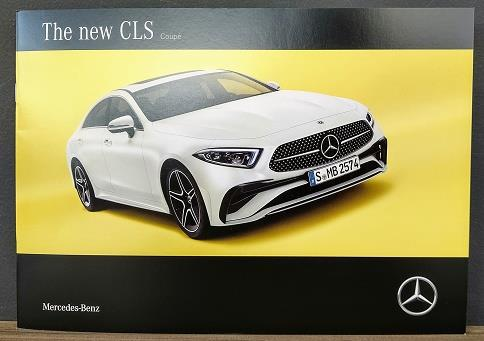 ☆CLS Coupe 最新カタログ☆