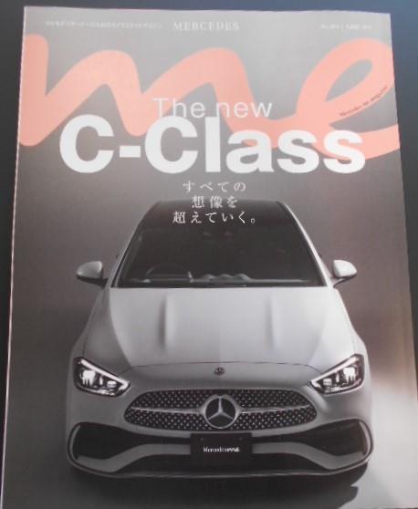 Mercedes me magazine 2021-03秋号