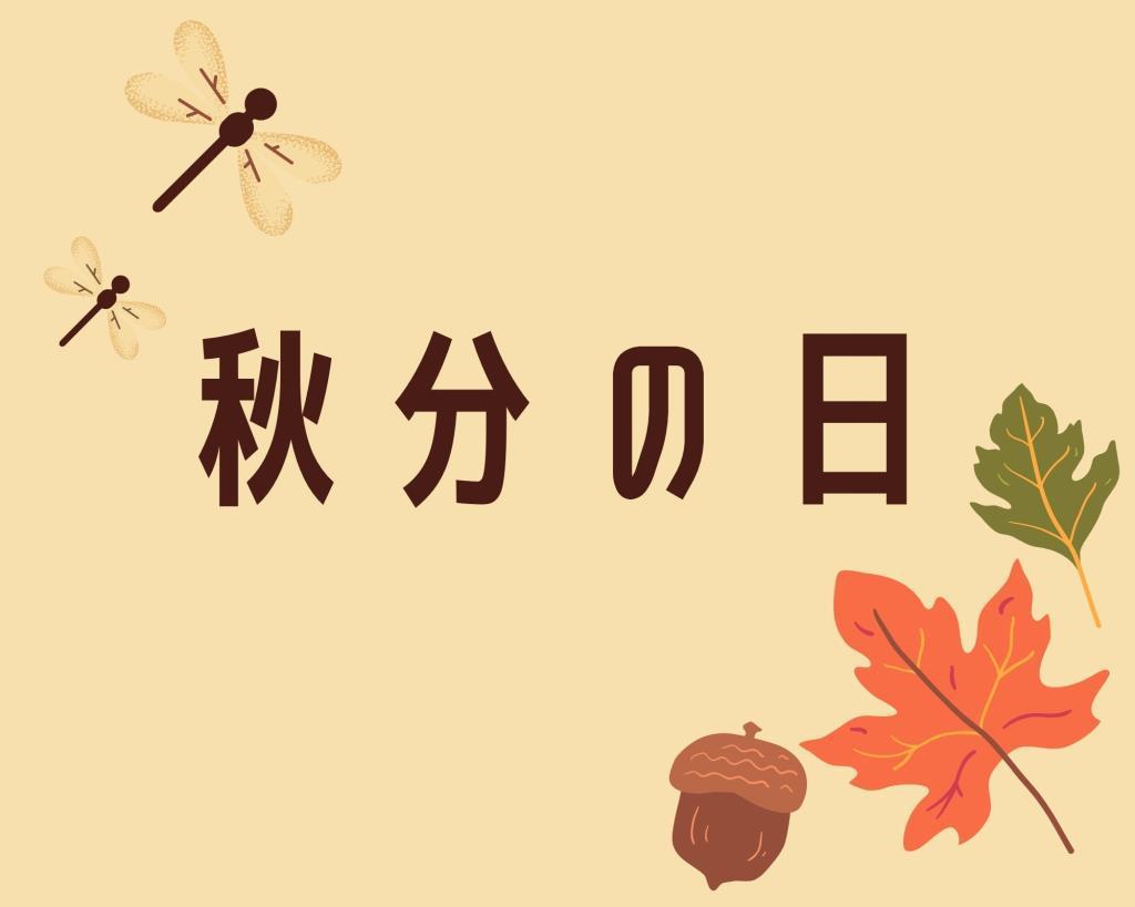 ~秋分の日~