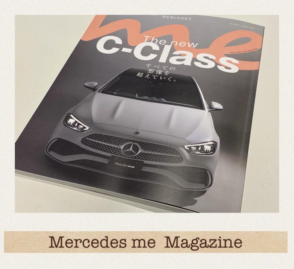 Mercedes me magazine秋号 入荷しました☆