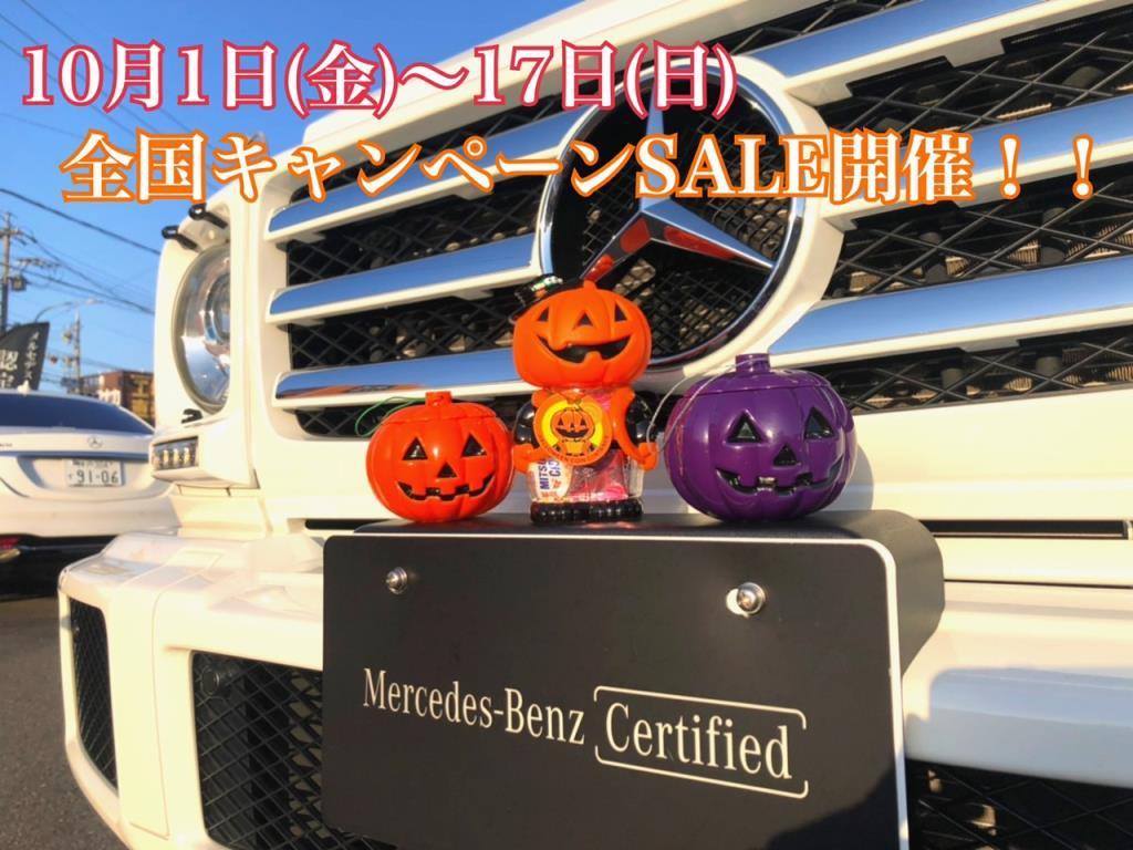 10/1(金)~10/17(日)は【10月全国キャンペーンSALE】開催!!