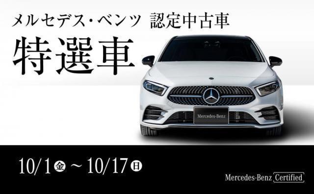 ★ ヤナセ認定中古車 特選車セール ★