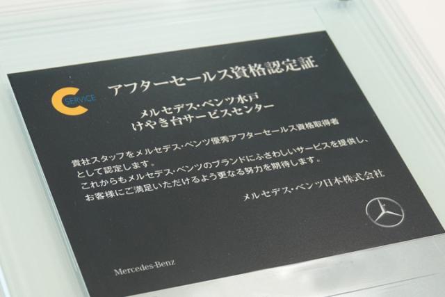 茨城ヤナセ(株) メルセデス・ベンツ水戸 けやき台サーティファイドカー・センター