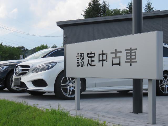 長野ヤナセ(株) メルセデス・ベンツ東信 軽井沢サーティファイドカーセンター